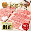 松阪牛【桐箱】牛肉 黄金 ロース すき焼き 焼肉 400g×2  送料無料 肉 ギフト 内祝 グルメ お返し