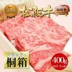 松阪牛【桐箱】牛肉 黄金 ロース すき焼き 焼肉 400g 送料無料 肉 和牛 ギフト グルメ 高級 内祝