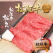 ギフト 松阪牛  黄金の特選 すき焼き肉 400g 送料無料 牛肉 グルメ しゃぶしゃぶ  内祝い お取り寄せ