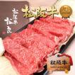 ギフト 松阪牛 黄金の特選すき焼き 800g 送料無料 和牛 肉 しゃぶしゃぶ すき焼き 内祝い グルメ