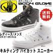 ボディグローブ スニーカー 靴 ハイカット レディース メンズ 白 黒 ヒップホップ ダンスシューズ ホワイト ブラック 送料無料