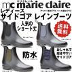 マリクレール レインブーツ レディース ショート サイドゴア 靴 ブラック 黒 送料無料
