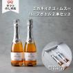 イチゴ スパークリングワイン ミガキイチゴ・ムスー(化粧箱なし)2点セット