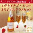 イチゴ スパークリングワイン ミガキイチゴ・ムスー1本&ミガキイチゴ・カネット2本入りセット