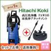 HiKOKI ハイコーキ 日立 家庭用高圧洗浄機FAW105+床洗浄アタッチメントのセット