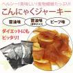ダイエット食品 こんにゃくジャーキー 3種(お徳用100g入り)