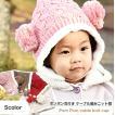 子供用 赤ちゃん用 ニット帽 ニットキャップ 耳付き ...