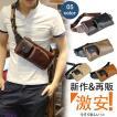 ボディーバッグ メンズ ショルダーバッグ メンズバッグ レザー フェイクレザー メンズ 紳士用 鞄 男性用ボディバッグ