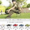 アウトドア チェア 折りたたみ 軽量 キャンプ チェア 折りたたみチェア 椅子 コンパクト アウトドア バーベキュー アルミ製 お花見 軽量