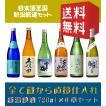 日本酒王国新潟!厳選セット