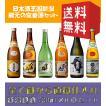 日本酒王国新潟!定番セット