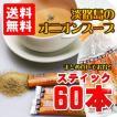 オニオンスープ スティックタイプ(5g×60本) 60杯分