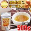 淡路島のオニオンスープ 顆粒 500g 玉ねぎスープ 粉末スープ 100%淡路島産玉ねぎ使用