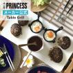 ポイント10倍[レビュー 特典付き]PRINCESS【Table Grill Pure】テーブルグリルピュア スパチュラ×6付/ホットプレート/セラミック/オシャレ