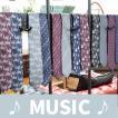 ミュージックモチーフ ネクタイ 音楽 楽器 music 【nms】  ギフト プレゼント ウォッシャブル機能 結婚式 パーティー