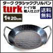ターク クラシック グリルパン turk 20cm 1号