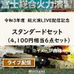 【特別企画】総合火力演習 令和3年 LIVE配信 スタンダードセット