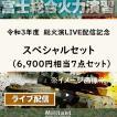 【特別企画】総合火力演習 令和3年 LIVE配信 スペシャルセット