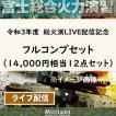 【特別企画】総合火力演習 令和3年 LIVE配信 フルコンプセット