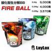 ライラクス生分解 BB弾 ファイヤーボール 0.2g 0.25g 0.28g 大袋