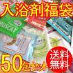 入浴剤福袋50包セット(送料無料)