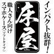 iPhoneX iPhoneXS iPhoneケース スマホケース ソフトケース  スマホカバー 携帯ケース 携帯カバー  床屋(黒地・白字)WebArts