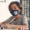 黒マスク 日本製 肉球 猫 犬 ワンポイント デザイン オーダー かわいい 子供用 小さめ サイズ から 大人用まで 選べる3サイズ nikuQ WebArts