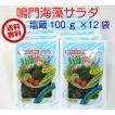 海藻サラダ 鳴門わかめ使用 塩蔵 100g×12袋セット 送料無料 同梱可能