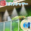 ウイキャン わが家でミストシャワー 5つの真鍮ミストノズルで広範囲に爽やかミストシャワー ガーデニング 職場・学校熱中症対策 家庭菜園