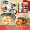 気仙沼ふかひれスープ&三陸海彩・和風煮魚詰合せギフト (のし対応ok)