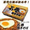 【B-1グランプリ】石巻焼きそば (人気お土産/茶色の麺/独特の香ばしさ)