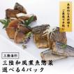 選べる!三陸惣菜4個セット(ご自宅用・おまとめ買い)