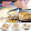 選べる!気仙沼ふかひれ濃縮スープ・チャウダー3袋セット(ご自宅用 おまとめ買い)