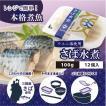 【送料無料】訳あり まとめ買い さば サバ 鯖 ウユニ塩使用 さば水煮12パック