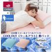 日本製 冷感敷きパッド シングル クールアウト (olcl-sp-10205)