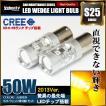 50W S25 LED ウェッジ球 シングル 2個セット アンバー 150°ピン角違い CREE/OSRAM製