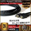 HDMIケーブル 高性能 3.0m ver.1.4 3D対応