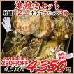 (送料無料)浜焼きセットB(殻付き牡蠣12個+帆立大サイズ3枚)〜ほたて/産地直送/BBQ/鍋/ガンガン焼き/カンカン/あったかアイテム