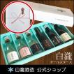 日本酒 白瀧酒造 白瀧オールスターズ 180ml×6本入り 6銘柄 日本酒セット 新潟