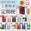 日本酒 白瀧酒造 12ヶ月の上善如水 定期便 2019
