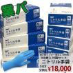 【業務用セット】ニトリル手袋 10箱(@1箱100枚入) Sサイズ Mサイズ Lサイズ 粉なし パウダーフリー 使い捨て ブルー 左右兼用