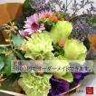 フラワーギフト 花束 ブーケ オーダーメイド 東京23区限定 送料無料 お花屋さんがお届け