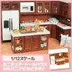 ミニチュア ドールハウス キッチン8点セット(ウォールナット) ミニチュア小物