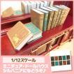 ミニチュア ドールハウス 本10冊セット(魔法学校#2) ミニチュア本