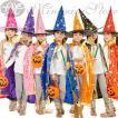 ハロウィン 衣装 子供 魔法使い 魔...
