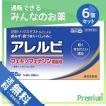アレルビ 56錠 6個セット  第2類医薬品