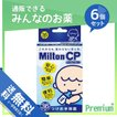 ミルトン CP 36個 6個セット