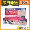 1個あたり580円 リレイジュHPゲル 20g 10個セット  第2類医薬品