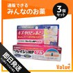 1個あたり580円 リレイジュHPゲル 20g 3個セット  第2類医薬品