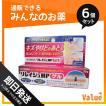 1個あたり580円 リレイジュHPゲル 20g 6個セット  第2類医薬品